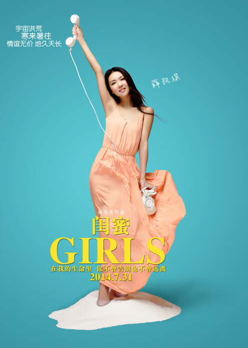 Girls Movie Poster, 2014