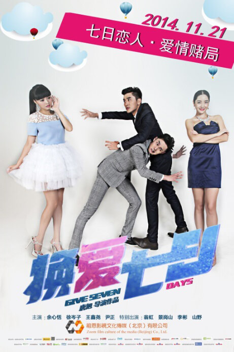 Give Seven Days Movie Poster, 2014 chinese movie