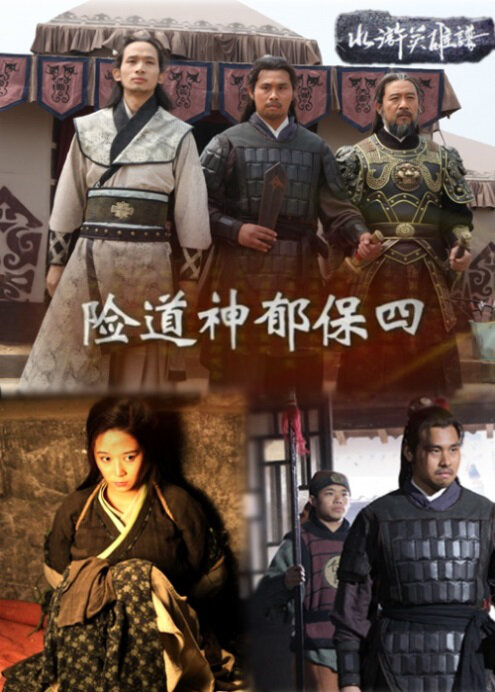 God of the Dangerous Road Yu Baosi Movie Poster, 2014 Chinese movie