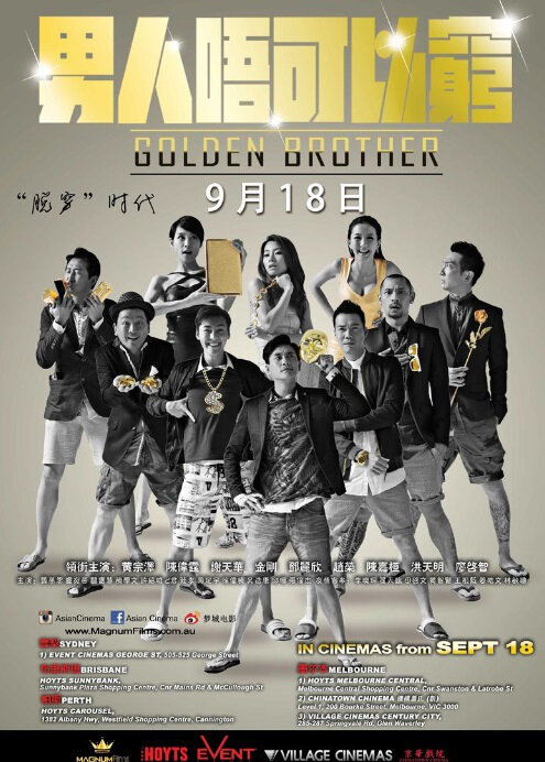 Golden Brother Movie Poster, 2014