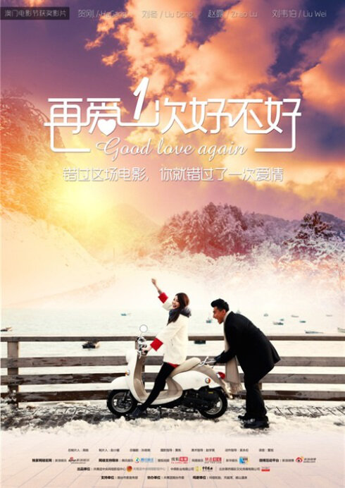 Good Love Again Movie Poster, chinese film 2014