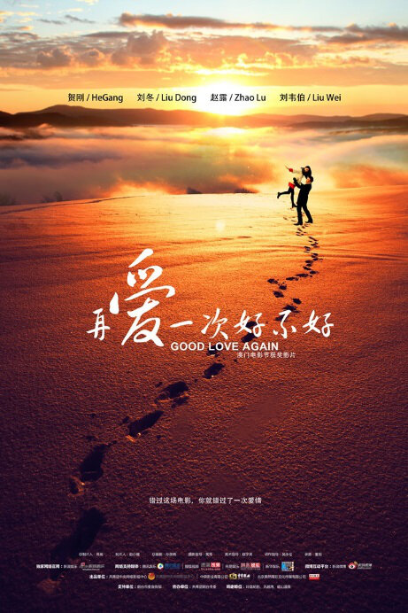 Good Love Again Movie Poster, 2014