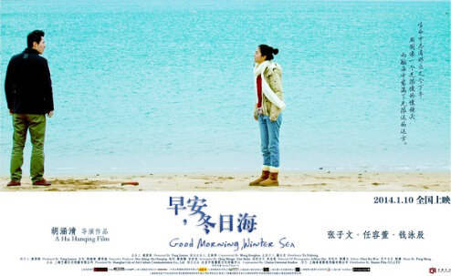 Good Morning, Winter Sea Movie Poster, 2014