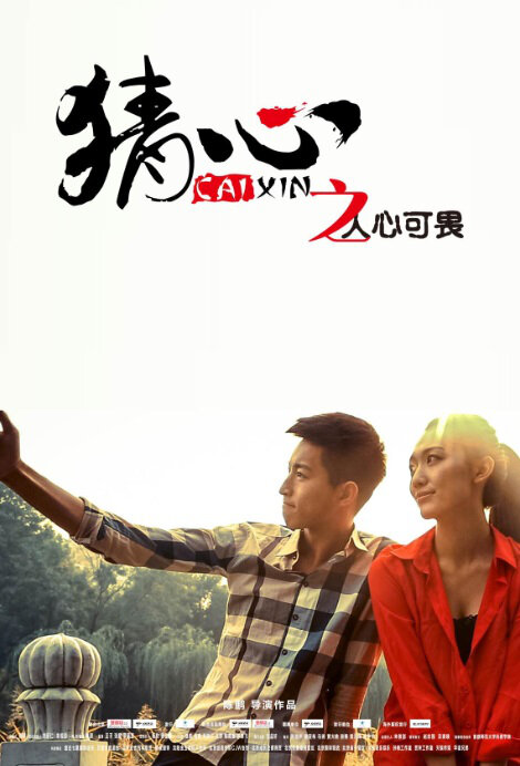 Guessing Heart Movie Poster, 2014