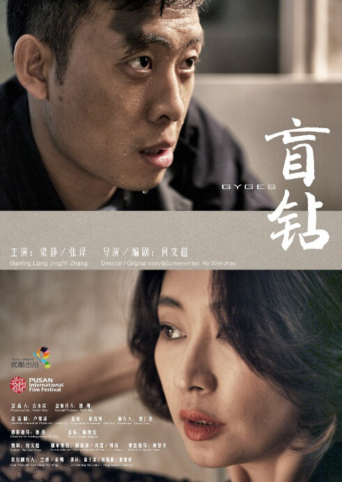 Gyges Movie Poster, 2014 chinese movie