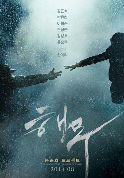 Haemoo Movie Poster, 2014 film
