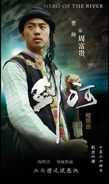 Hero of the River Movie Poster, 2014 chinese film