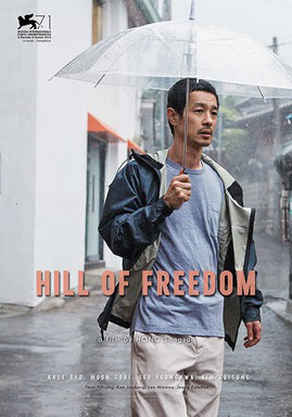 Hill of Freedom Movie Poster, 2014 film