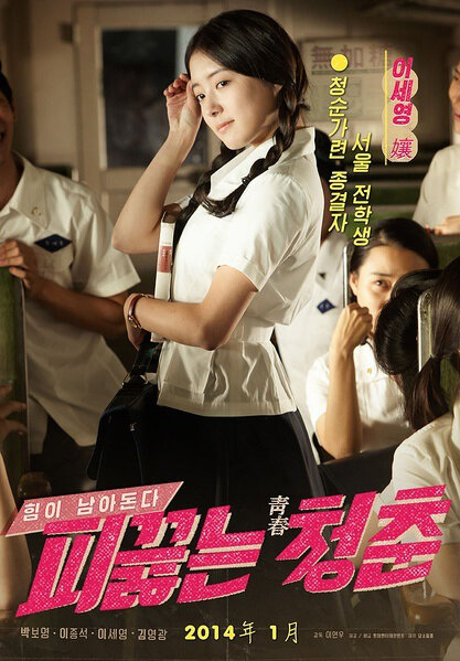 Hot Young Bloods Movie Poster, 2014 film
