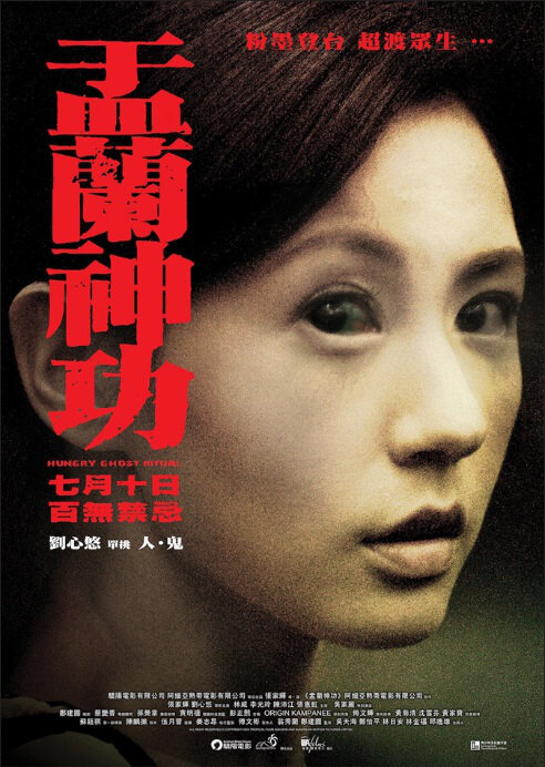 Hungry Ghost Ritual Movie Poster, 2014
