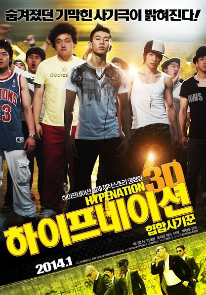 Hype Nation 3D Movie Poster, 2014 film