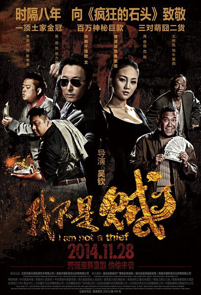 I Am Not a Thief Movie Poster, 2014 chinese film