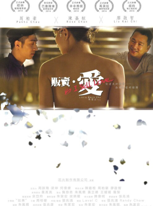 I Sell Love Movie Poster, 2014 hong kong movie