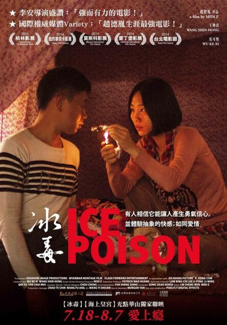 Ice Poison Movie Poster, 2014