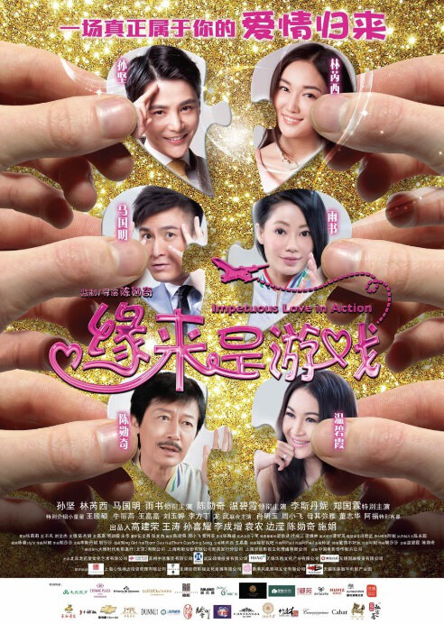 Impetuous Love in Action Movie Poster, chinese movie 2014