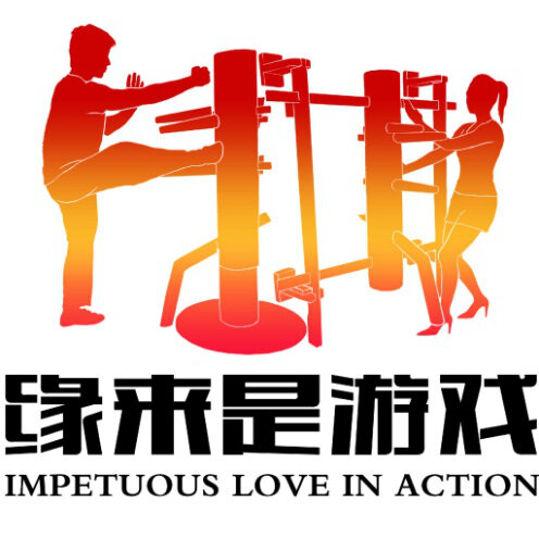 impetuous actions Impetuous love in action (chinese: 缘来是游戏) is a 2014 chinese-hong kong romantic comedy action film directed by frankie chan impetuous love in action.