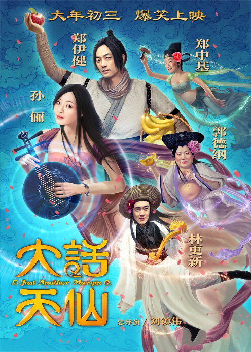 Just Another Margin Movie Poster, 2014 Chinese Fantasy film