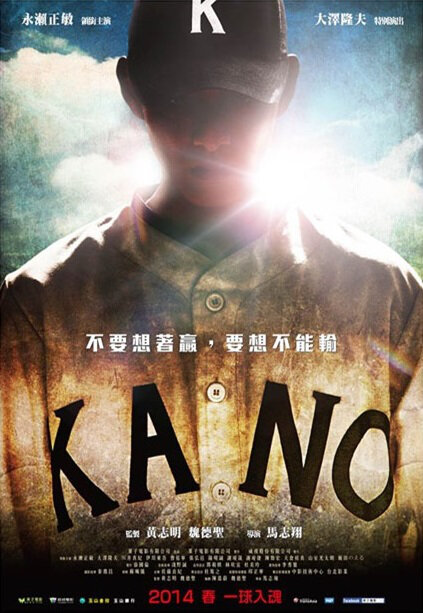 KANO Movie Poster, 2014
