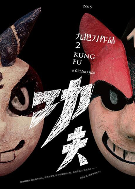 Kung Fu Movie Poster, 2014