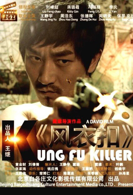 Kung Fu Killer Movie Poster, 2014 Chinese film