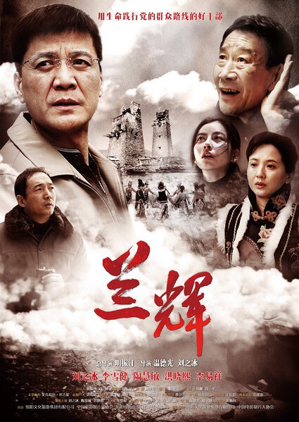 Lan Hui Movie Poster, 2014