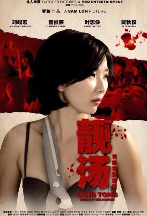 Lang Tong Movie Poster, 2014 Singapore movie