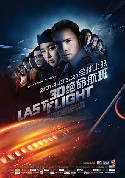 Last Flight Movie Poster, 2014