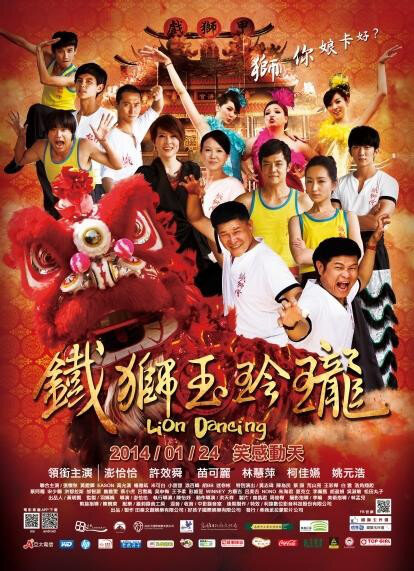 Lion Dancing Movie Poster, 2014, Kan Kan