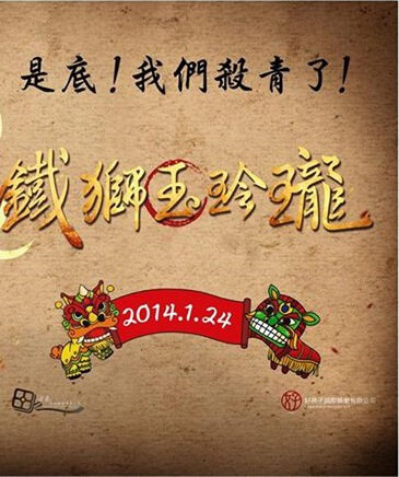 Lion Dancing Movie Poster, 2014