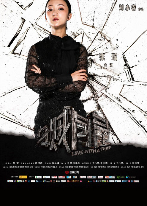 Live with a Thief Movie Poster, 2014
