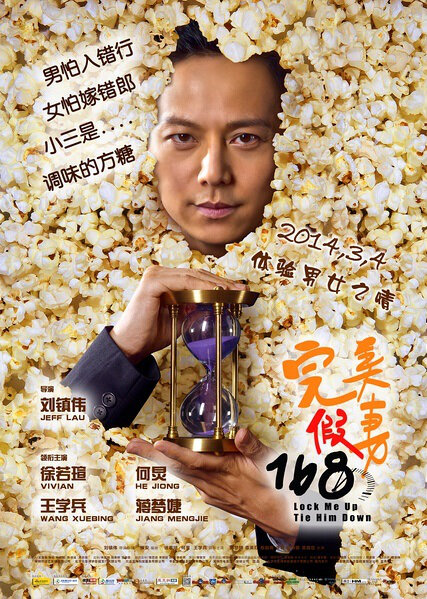 Lock Me Up, Tie Him Down Movie Poster, 2014, He Jiong