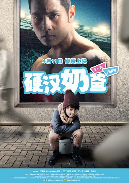 Long's Story Movie Poster, 2014