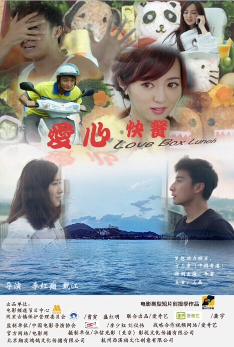 Love Box Lunch Movie Poster, 2014 chinese movie