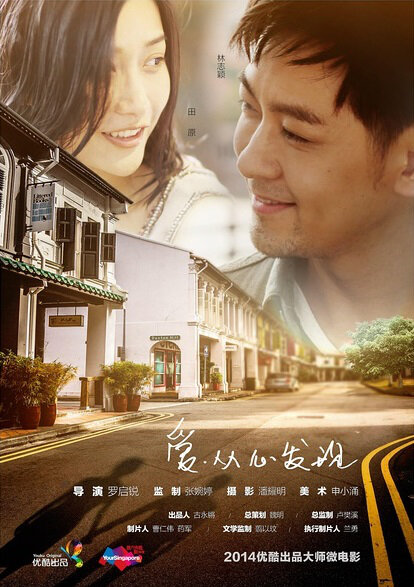 Love, Discover from the Heart Movie Poster, 2014