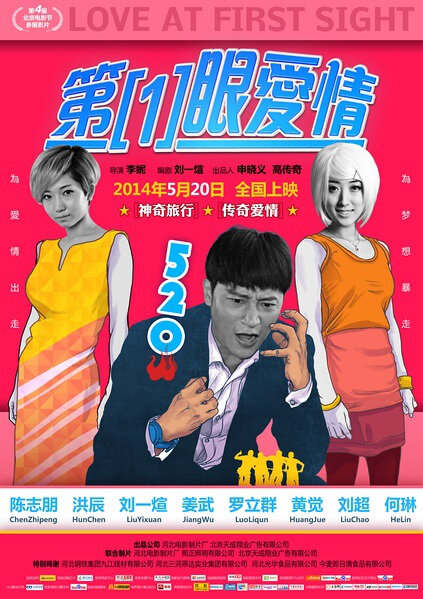 Love at First Sight Movie Poster, 2014, He Lin