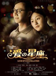 Love of Constellation Movie Poster, 2014
