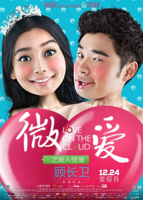 Love on the Cloud Movie Poster, 2014