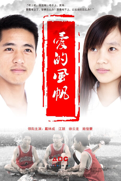 Love's Sail Movie Poster, 2014 chinese movie