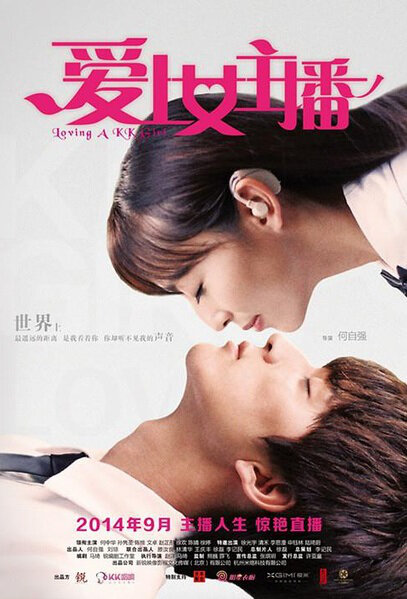 Loving a KK Girl Movie Poster, 2014 Chinese film