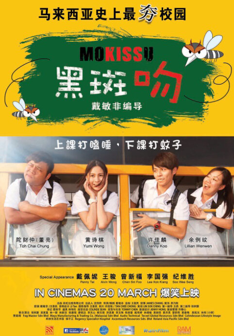 MOKISSU Movie Poster, 2014 film