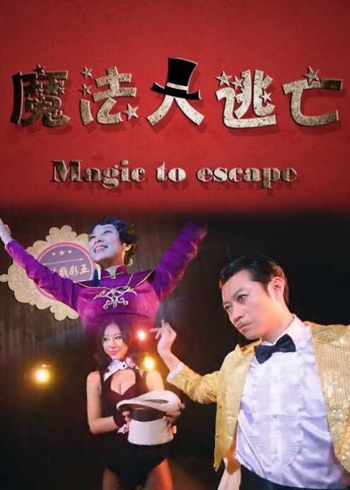 Magic to Escape Movie Poster, 2014 Chinese movie