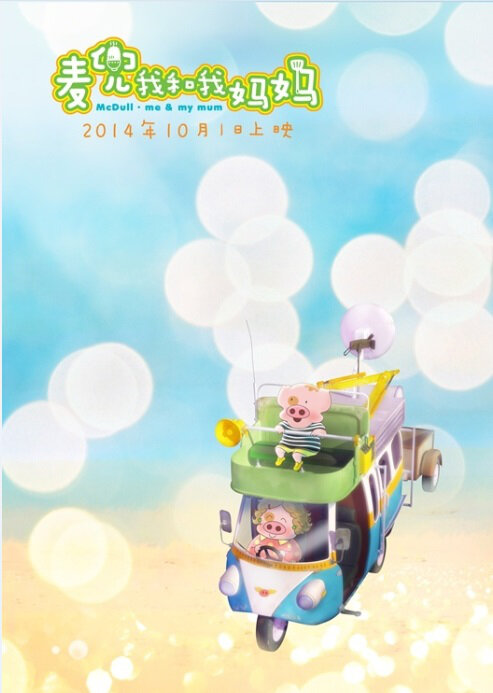 McDull · Me & My Mum Movie Poster, 2014 film