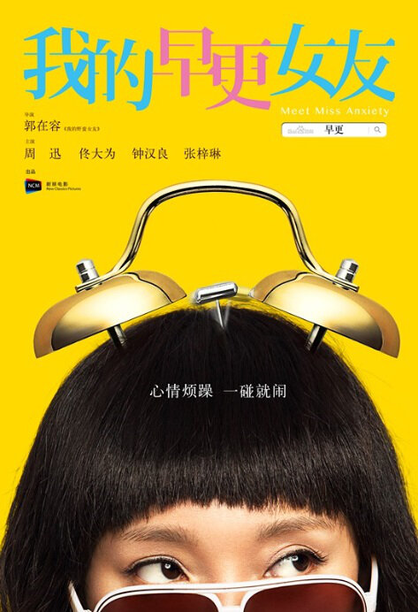 Meet Miss Anxiety Movie Poster, 2014