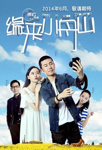 Meet in Xiao Zhoushan Movie Poster, 2014 Chinese film