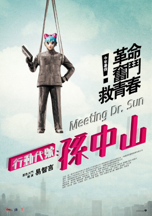 Meeting Dr. Sun Movie Poster, 2014