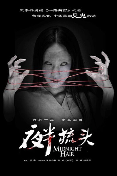 Midnight Hair Movie Poster, 2014 Chinese Horror film