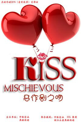 Mischievous Kiss Movie Poster, 2014