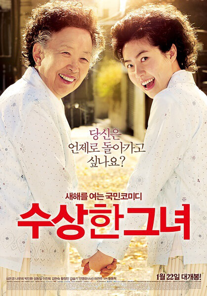 Miss Granny Movie Poster, 2014 film