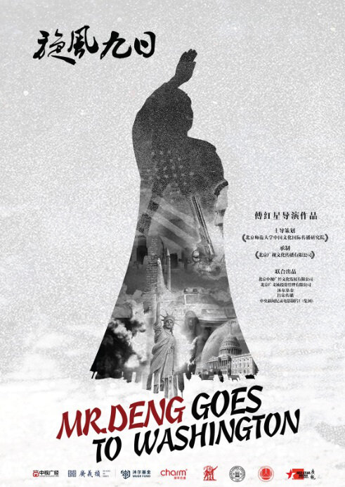 Mr. Deng Goes to Washington Movie Poster, 2014 chinese movie