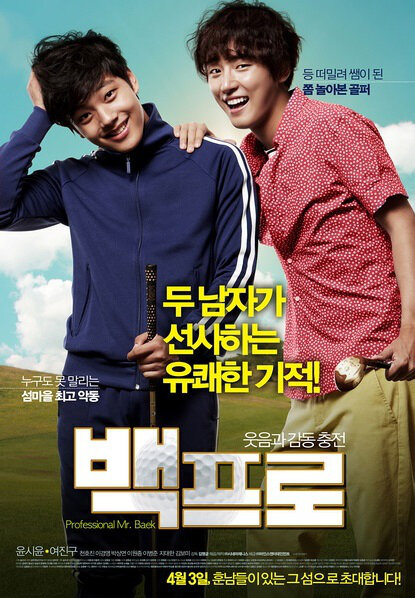 Photos from Mr. Perfect (2014) - Movie Poster - 1 - Film